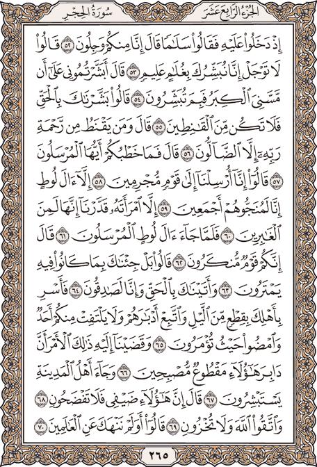 صبح خود را با قرآن آغاز کنید