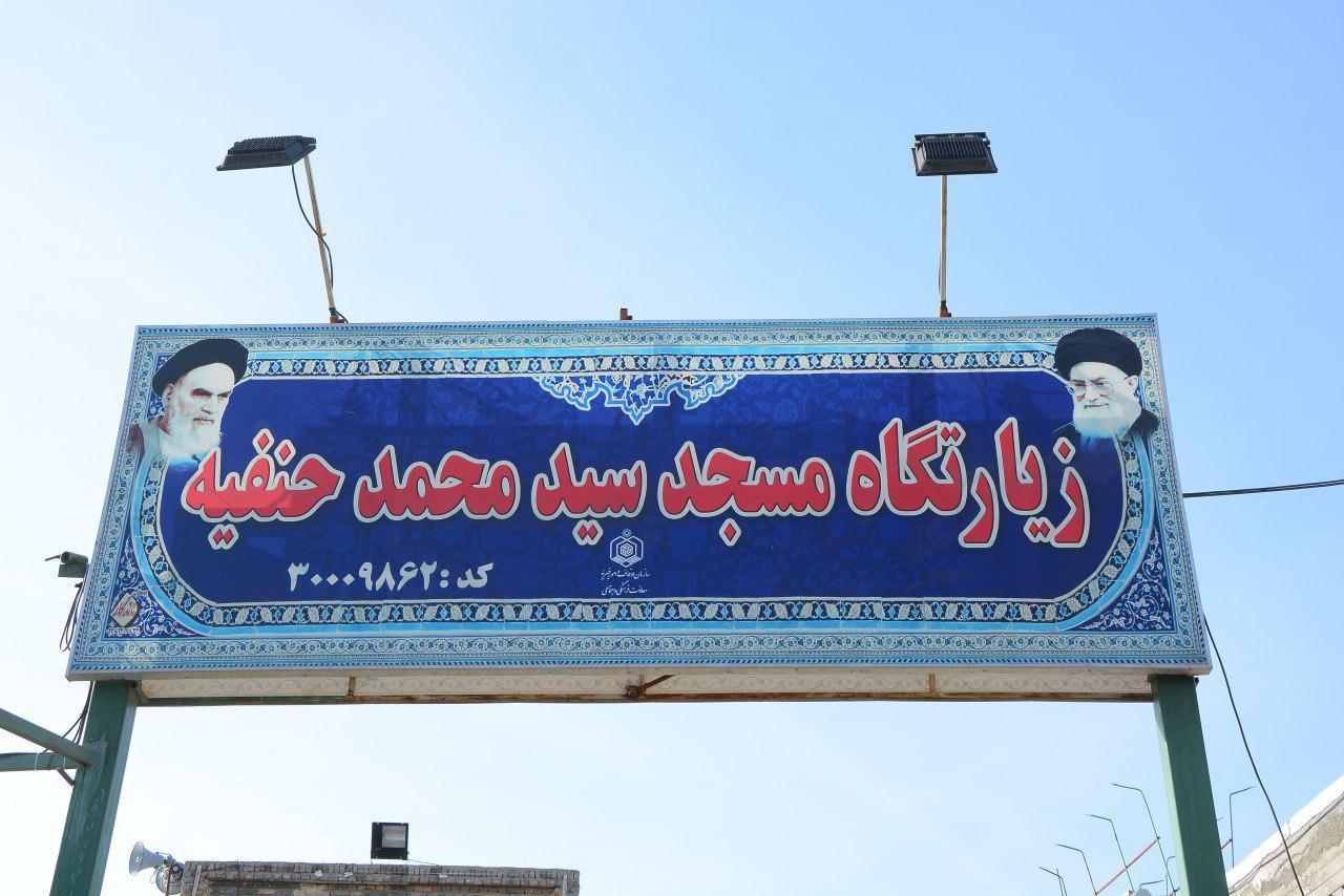 مسجد و زیارتگاه محمد حنفیه مایان