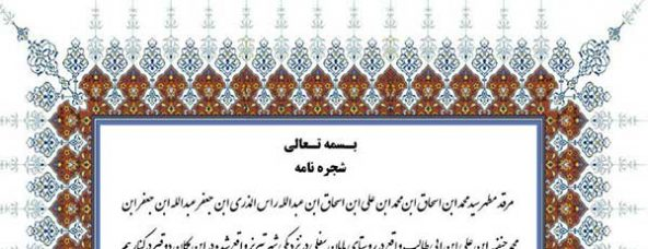 شجره نامه امامزاده سید محمد ابن اسحاق ابن محمد